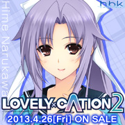 『LOVELY×CATION2』を応援しています!