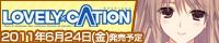 『LOVELY×CATION』を応援しています!