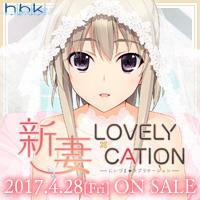 『新妻LOVELY×CATION』を応援しています!