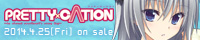 『PRETTY×CATION』を応援しています!