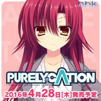 『PURELY×CATION』を応援しています!